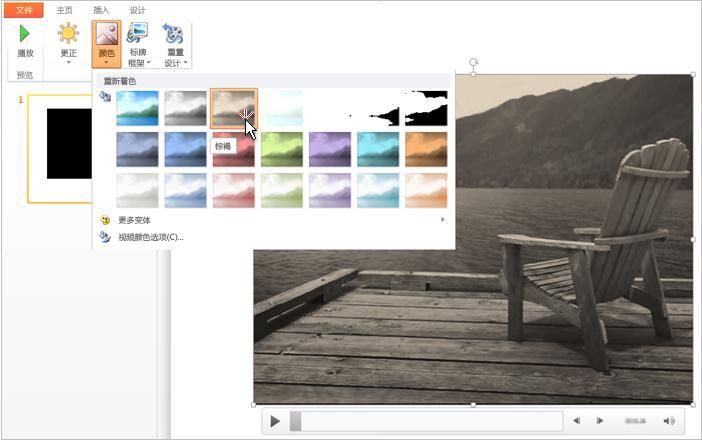 更改视频资料的颜色