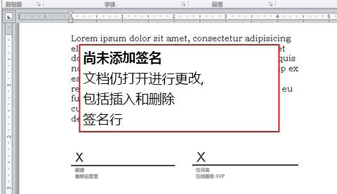 文档因没有第一个签名仍打开以供更改