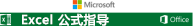 Excel 公式指导