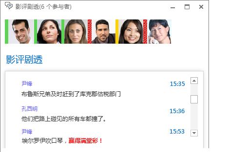 聊天室窗口的屏幕截图,其中显示带加粗红色字体和所添加表情的新发布内容