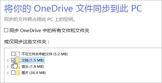 显示这台电脑到 OneDrive 文件同步对话框的屏幕截图。