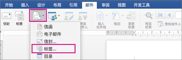 在邮件选项卡上,开始邮件合并和标签选项是突出显示