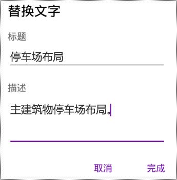 在 OneNote for Android 中向图像添加替换文字