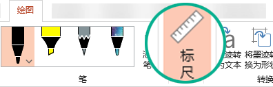 """标尺模具位于 PowerPoint 2016 中功能区的""""绘图""""选项卡。"""