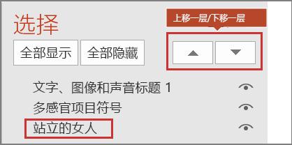 """PowerPoint 用户界面,显示选择窗格中的项和""""上移一层""""、""""下移一层""""按钮。"""