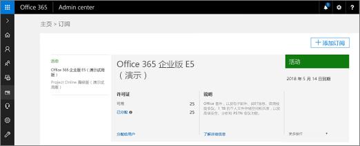 作为全局管理员,在登录 portal.office.com 并转到管理中心 > 帐单