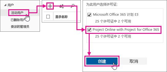 添加用户和许可证