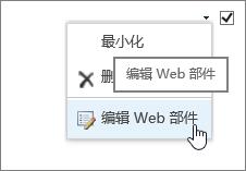 突出显示的 Web 部件编辑菜单