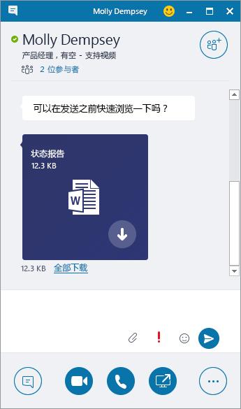 即时消息窗口的屏幕截图,其中包含正在接收的附件。