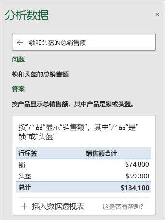 """Excel 中的""""创意""""回答有关已售出多少锁或头盔的问题。"""