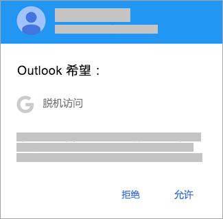 """点击""""允许"""",授予 Outlook 脱机访问权限。"""