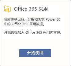 选择开始在 Office 365 采用卡片