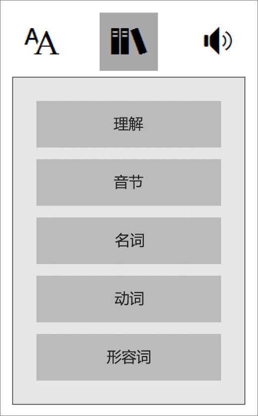 词性沉浸式阅读器,onenote 学习工具的一部分中的菜单。