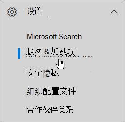 """在导航窗格中,单击""""设置""""图标,然后单击""""服务和加载项""""。"""