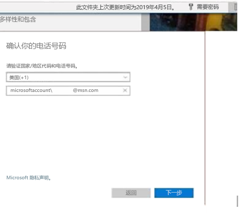 Outlook.com 电话提示