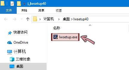 双击 lwsetup.exe 以开始安装 LiveWeb 加载项。