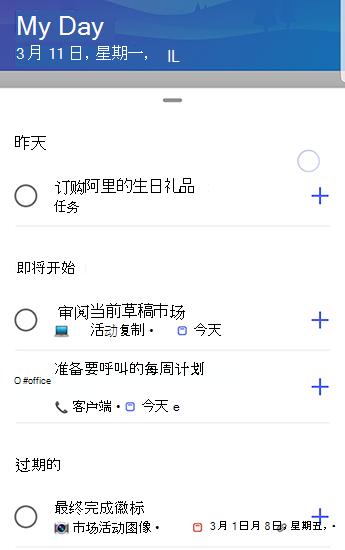 "Android 上的待办事项屏幕截图,其中建议按""昨天""、""即将开始""和""过期""进行打开和分组。"