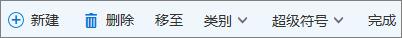 """Outlook.com 的""""任务""""命令栏"""