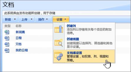 从设置菜单中选择文档库设置选项