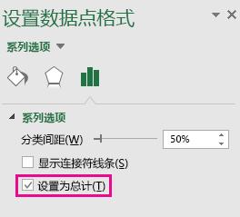 """""""设置数据点格式""""任务窗格,在 Office 2016 for Windows 中选中""""设置为总计""""选项"""