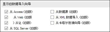 从文件获取和转换旧版向导选项的图像 > 选项 > 数据。