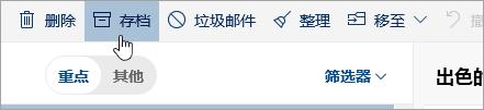 """""""存档""""按钮的屏幕截图"""