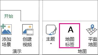 """Power Map""""开始""""选项卡上的""""地图标签""""按钮"""