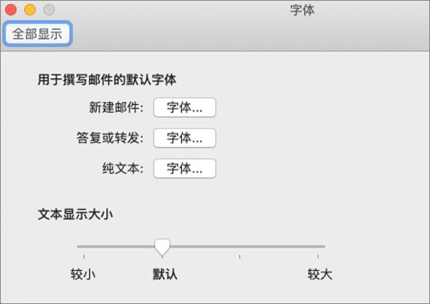 """""""字体"""" 对话框"""