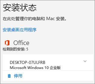 显示 Office 365 商业版安装的停用命令