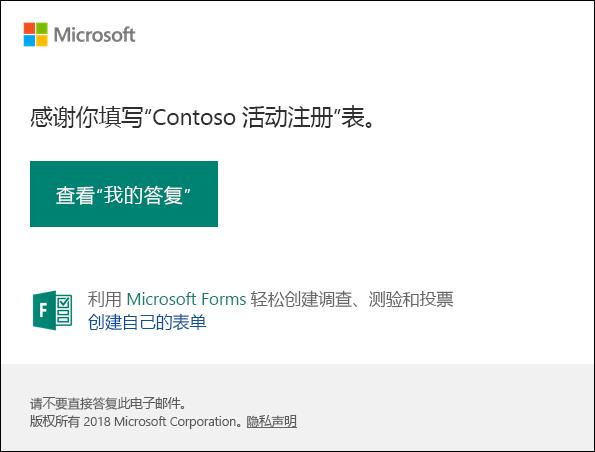 电子邮件确认消息和指向 Microsoft Forms 中的答复的链接