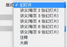 """在""""打印""""对话框中选择""""幻灯片""""版式"""