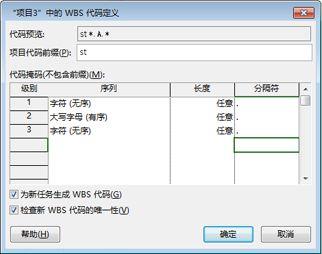 """WBS 代码定义""对话框图像"