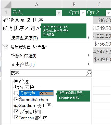 对表格进行排序或应用筛选器