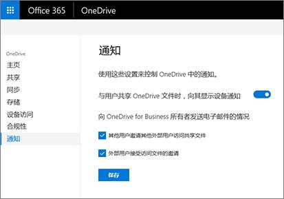 OneDrive 管理中心的通知选项卡