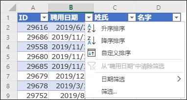 使用 Excel 的表格筛选器按升序或降序排序