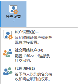 在 Outlook 中添加代理人的屏幕截图