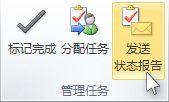 """功能区上的""""发送状态报告""""命令"""