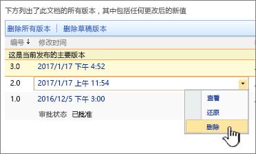删除选项已突出显示的文件的版本控制下拉列表