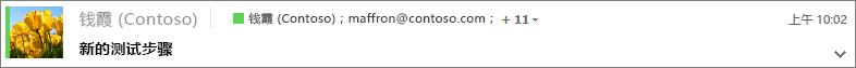 """在""""已发送邮件""""文件夹中,选择邮件查看密件抄送收件人,如有必要,可选择展开箭头显示完整的邮件标头。"""