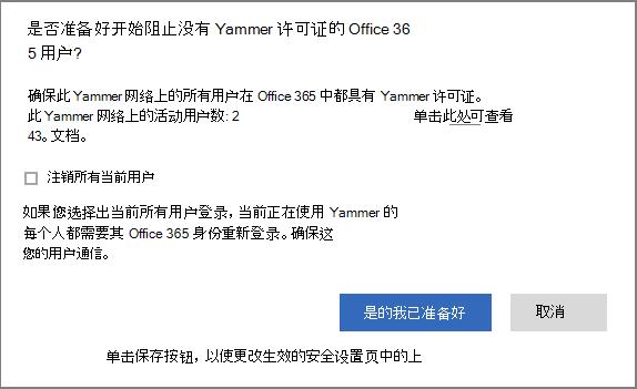 一个确认对话框的屏幕截图,该对话框用于开始阻止没有 Yammer 许可证的用户