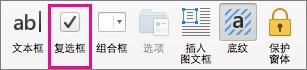 """单击""""复选框""""以在 Word 中插入可勾选的复选框。"""