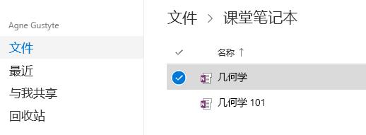 在 OneDrive 课堂笔记本文件夹中,已选中一个课堂笔记本。