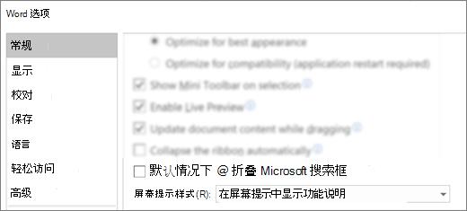 """""""文件"""">""""选项""""对话框显示""""默认折叠 Microsoft 搜索框""""。"""