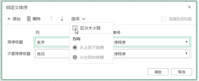 选择区分大小写时自定义排序对话框大小写