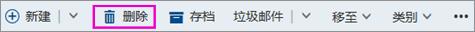 "Outlook 功能区上的""删除""按钮"