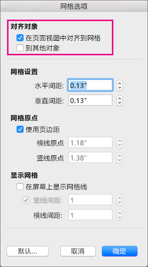 """在""""网格选项""""中,设置对齐选项和网格度量。"""