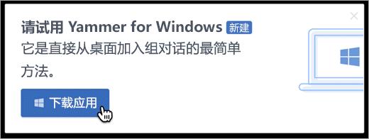 产品消息 for Windows