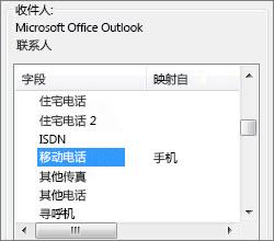 """""""手机""""映射到 Outlook""""移动电话""""字段"""