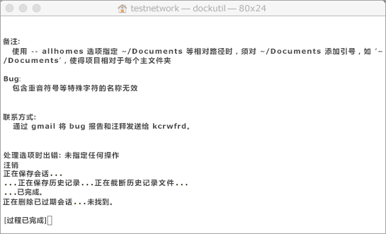 运行 Dockutil 工具(按住 control 并单击打开)。