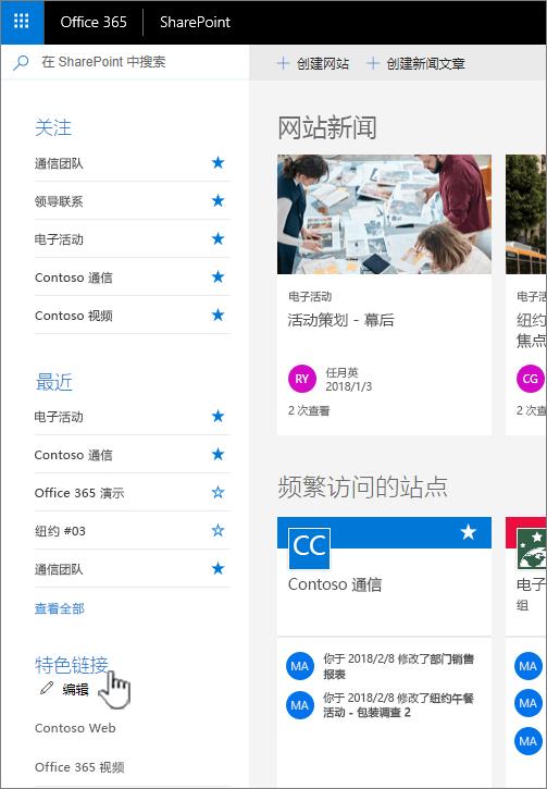 在 SharePoint online 主页上的链接列表